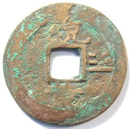 "Korean ""sang                                         pyong tong bo"" coin with                                         Eight Trigrams and                                         ""Thousand Character                                         Classic"" character                                         ""hwang"" meaning                                         ""yellow"""