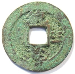 "Korean ""sang                                         pyong tong bo"" coin with                                         Eight Trigrams and                                         ""Thousand Character                                         Classic"" character                                         ""hwang"" meaning                                         ""barren"""