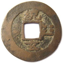 "Korean ""sang pyong                                         tong bo"" coin with Eight                                         Trigrams and ""Thousand                                         Character Classic""                                         character ""hyon""                                         meaning ""dark"""