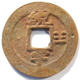 "Korean ""sang                                         pyong tong bo"" coin with                                         Eight Trigrams and                                         ""Thousand Character                                         Classic"" character                                         ""u"" meaning                                         ""space"""