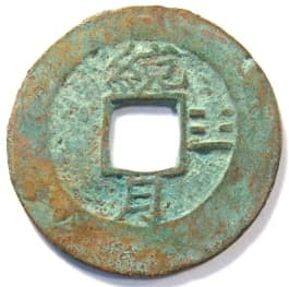 "Korean ""sang                                         pyong tong bo"" coin with                                         ""Eight Trigrams"" and                                         ""Thousand Character                                         Classic"" character                                         ""wol"" meaning                                         ""moon"""
