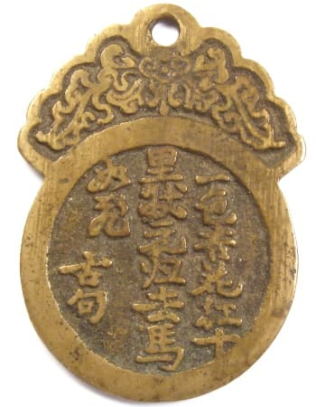 Reverse                 side of Kuixing charm with Song Dynasty poem