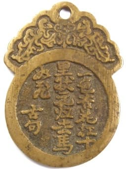 Kuixing charm               with ancient sentence from Song Dynasty