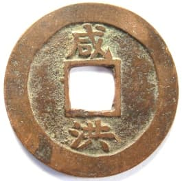 "Korean ""sang pyong                           tong bo"" coin cast at the ""Hamgyong                           Provincial Office"" mint"