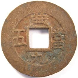 "Korean ""sang pyong tong                           bo"" coin cast at the ""Central                           Government Mint"""