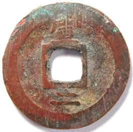 "Korean ""sang pyong                           tong bo"" coin cast at the ""Rice                           & Cloth Department"" mint"