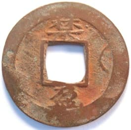 "Korean ""sang                           pyong tong bo"" coin with ""Thousand                           Character Classic"" character                           ""yong"" meaning ""full"""
