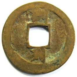 "Korean                           ""sang pyong tong bo"" coin with                           ""Thousand Character Classic""                           character ""yol"" meaning                           ""arranged in order"""