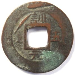 "Korean ""sang                                 pyong tong bo"" coin with Chinese                                 character ""won"" meaning                                 ""the first"""