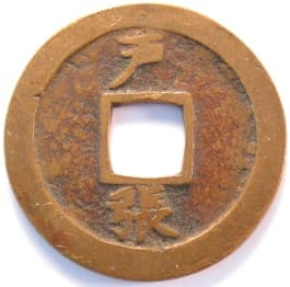 "Korean ""sang                           pyong tong bo"" coin with ""Thousand                           Character Classic"" character                           ""chang"" meaning ""extend"""