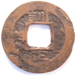 "Korean                                 ""sang pyong tong bo"" coin with                                 Chinese character ""chong""                                 meaning ""upright"""