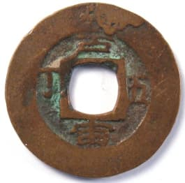 "Korean ""sang                           pyong tong bo"" coin with ""Thousand                           Character Classic"" character                           ""chu"" meaning ""time"""