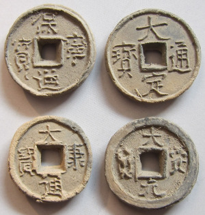 Liao and Jin dynasty clay coins recovered from a Liao dynasty pagoda