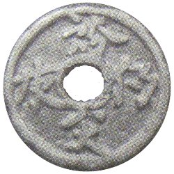 Liao Dynasty Charm with Daoist Inscription