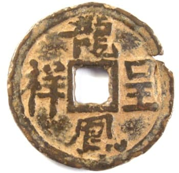 "Chinese marriage charm with inscription                           ""long feng cheng xiang"""