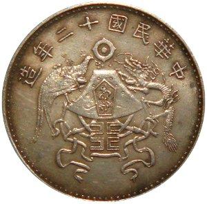 Dragon and Phoenix Silver Dollar