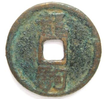 "Chinese               horse coin with inscription ""Dragon's Colt"""