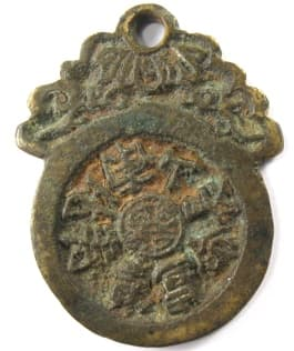 Chinese pendant charm with inscription:                     Longevity as great as the South Mountain (shou bi                     nan shan)