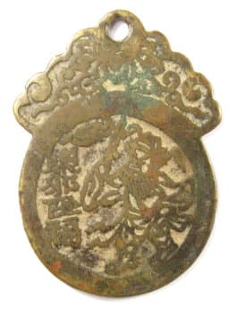Reverse side of old Chinese Taoist (Daoist) loop charm