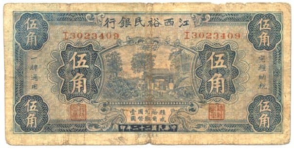 "The White                   Deer Grotto Academy shown in a vignette on a Five Jiao                   (""fifty cents"") banknote issued by The Yu                   Ming Bank of Kiangsi (Chiang Hsi Yu Min Yin Hang) in                   1933"