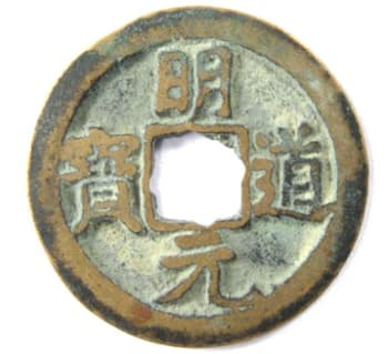 Northern Song Dynasty                                       coin Ming Yuan Tong Bao written in                                       regular script and having a flower                                       hole