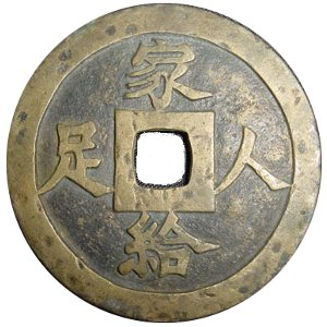 Vietnamese coin with inscription from the Huainanzi