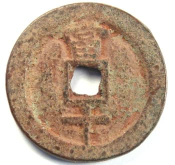 Reverse side of min guo tong bao coin worth                         10 cash coins