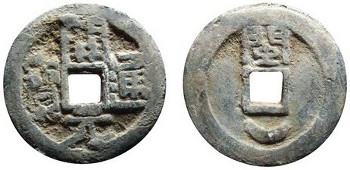 Large lead coin from Kingdom of Min