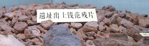 Display of Kingdom of Min clay mould fragments