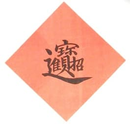 "Chinese               popular print (nianhua) with inscription ""zhao cai               jin bao"" meaning money and treasures will be               plentiful"