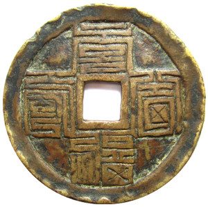 "Ming Dynasty charm with inscription ""happiness, longevity, health and composure"" written in nine-fold seal script"