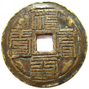 "Reverse side of charm has inscription ""one hundred happinesses and one hundred longevities"" written in nine-fold seal script"