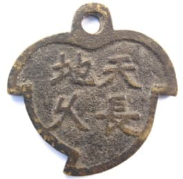 "Peach charm with       inscription ""tian chang di jiu"" meaning ""as eternal       and unchanging as the universe"""