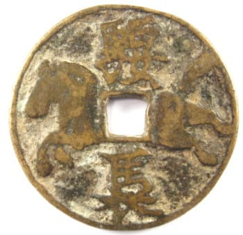 "Old                 Chinese horse coin with inscription ""fast and                 slender"""