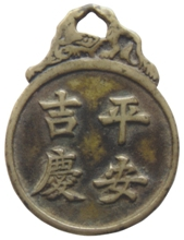 "Charm Inscription ""Peace and Happiness"""