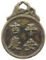 Chinese Treasure Bowl Charm thumbnail