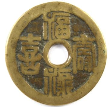 Chinese poem coin with inscription good fortune, emolument, longevity and happiness