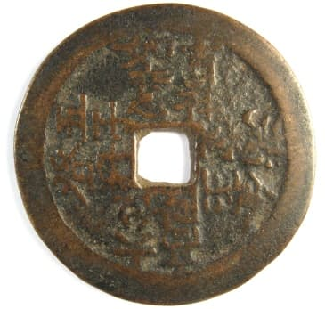 Chinese                 poem coin with four inscriptions (legends)