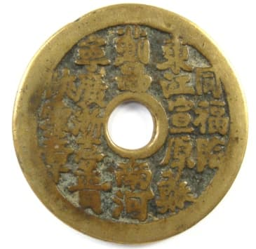 Chinese                 poem coin with names of twenty mints