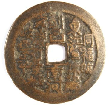 Chinese                 coin (charm) with names of 20 Qing (Ch'ing) dynasty                 Kangxi mints
