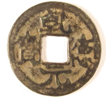 Qian de                                           yuan bao cash coin cast during                                           reign of Wang Yan of Former                                           Shu Kingdom of the Ten                                           Kingdoms