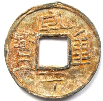 "Southern Han Kingdom ""qian heng                           zhong bao"" lead coin from the Ten                           Kingdoms"