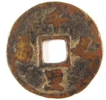Horse coin with inscription qian li zhi ma (1,000 li               horse)