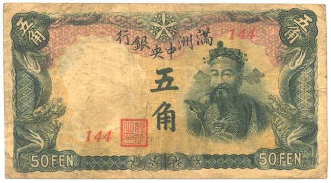 "Emperor Qianlong depicted on a Five Jiao                       (""50 cents"") banknote issued by the                       Central Bank of Manchuria"