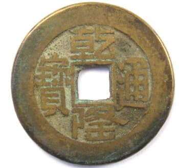 Qing                   (Ch'ing) Dynasty qian long tong bao cash coin cast at                   Board of Works mint