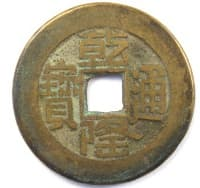 Qian long tong             bao cash coin cast during reign of Emperor Gao Zong of Qing             Dynasty