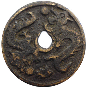 An old 'double dragon' charm from the Qiannan area of Guizhou Province