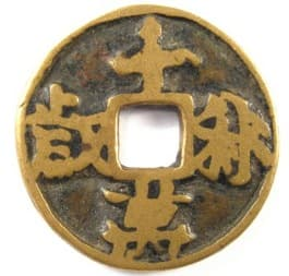 Charm with             Chinese coin inscription (legend)