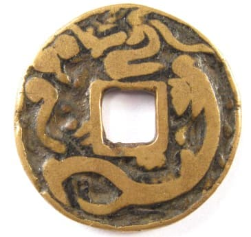 Reverse                   side of Liao Dynasty Qian Qiu Wan Sui charm displaying                   a dragon