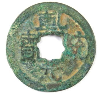 Liao                                               Dynasty coin Qian Tong                                               Yuan Bao with flower hole